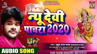 न्यू देवी पचरा 2020 - Rahul Lal Yadav - New Devi Pachra 2020 - Bhojpuri Navratri Songs 2020