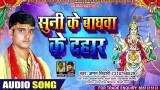 सुनी के बगवा के दहाड़ - Aman Tiwari - Maai Ke Pandal - भोजपुरी देवी गीत- Bhojpuri Navratri Songs 2020