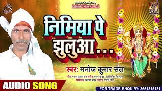 निमिया के झुलवा - Manoj Kumar Sant - Nimiya Ke Jhukwa - Bhojpuri Hit Devi Geet 2020