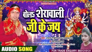 #Sonam Sargam - बोल शेरावाली जी के जय  - Ranjan Tiger - Bhojpuri Devi Geet 2020
