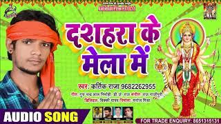 दशहरा के मेला - Kartik Raja - Dussehra Ke Mela - Bhojpuri Navratri Songs 2020