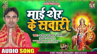माई शेर के सवारी - Anil Anmol Yadav - Maai Sher Ke Sawari - Bhojpuri Devi Geet 2020