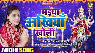 मईया अखियां खोली - Archana Upadhya(Nilu) - Maiya Aakhiyaan Kholi - Bhojpuri Devi Geet 2020