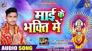 माई के भक्ति में - Yadav Mukesh Mukbala - Maai Ke Bhakti Mein - Bhojpuri Devi Geet 2020