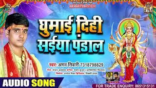 घुमाई दिहि साइयाँ पंडाल - Aman Tiwari - Maai Ke Pandal - भोजपुरी देवी गीत - Bhojpuri Navratri Songs