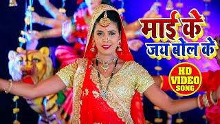 #VIDEO - माई के जय बोली के - Sushil Bajrangi - Maai Ke Jai Boli Ke - New Devi Geet 2020