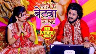 #VIDEO - छोड़ी के बेटवा के घर - Bulbul Tiwari - Chodi Ke Betwa Ke Ghar - New Devi Geet 2020