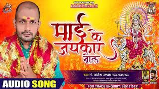 माई के जयकार बोल  - Pt.Lokesh Pandey - Maai Ke Jaikaar Bola - Bhojpuri Hit Bhakti Song 2020