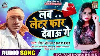 लव लेटर फॉर देबाऊ गे - Deepak Deewana - Love Letter Faar Debau Ge - Bhojpuri Songs 2020