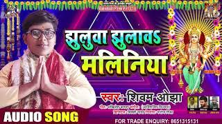 झुलवा झुलवो मालिनिया - Shivam Ojha - Jhulwa Jhulwo Maliniya - Bhojpuri Navratri Songs 2020