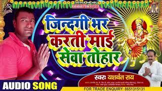 ज़िन्दगी भर करती माई सेवा तोहार - yashvant ray - Bhojpuri Devi Geet 2020 2020