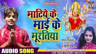 Prity Prakash - माटिये के माई के मूरतिया - Niraj Nirala - Bhojpuri Navratri Songs 2020