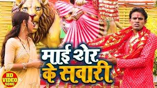 #VIDEO - माई शेर के सवारी - Anil Anmol Yadav - Maai Sher Ke Sawari - Bhojpuri Devi Geet 2020