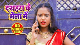 #VIDEO - दशहरा के मेला - Kartik Raja - Dussehra Ke Mela - Bhojpuri Navratri Songs 2020