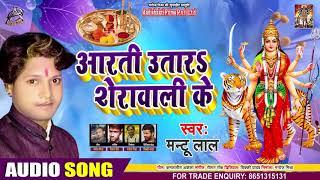 आरती उतारs शेरावाली के - Mantu Lal - Aarti Utaar Sherawali Ke - Bhojpuri Navratri Song 2020