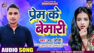 FULL AUDIO - प्रेम के बिमारी - Jai(Faugi) - Prem Ke Bimaari -  New Hit Song 2020