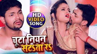 #VIDEO | #Ankush Raja | चुटा नियन साटाता र | #Antra Singh | Chuta Niyan Satata Re | Bhojpuri Song