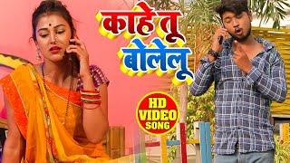 #VIDEO - #Antra Singh Priyanka - काहे तू बोलेलू - Gurudev Raj - Kahe Tu Bolelu - Bhojpuri Song 2020
