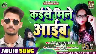 FULL AUDIO - #Nisha Singh - कइसे मिले आइब - OP Raj - Kaise Mile Aayib -  New Hit Song 2020