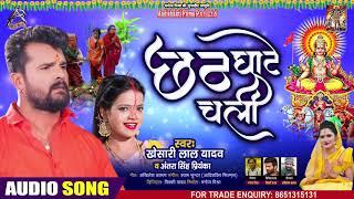 FULL AUDIO | छठ घाटे चली | #Khesari Lal Yadav , #Antra Singh Priyanka | Bhojpuri Chhath Song 2020