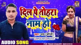 FULL AUDIO - दिल पे तोहरे नाम हो  - Jai(Faugi) - Dil Pe Tohre Naam Ho - New Hit Song 2020