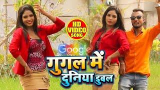 #VIDEO - गूगल में दुनिया डबल बा - Ajeet Halchal - Google Mein Duniya Dubal Ba - Bhojpuri Hit Song