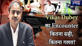 Vikas Dubey का Encounter कितना सही, कितना गलत| Ashwani Dubey| Supreme Court