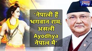 'नेपाली हैं भगवान राम, भारत में नकली अयोध्या'| Nepal PM KP Sharma oli| Ayodhya| Ram
