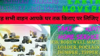 LOWER DIBANG VALLEY Roing -AR- Earth Movers  on Rent ☆ JCB | Poclain | Dumper ☆ Services 》 SPRINKLER