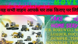 SONITPUR TEZPUR -AS- Earth Movers  on Rent ☆ JCB | Poclain | Dumper ☆ Services at Home  》 SPRINKLER