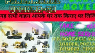 PANCHMAHAL GODHRA  -GJ - Earth Movers  on Rent ☆ JCB | Poclain | Dumper ☆ Services at Home SPRINKLER