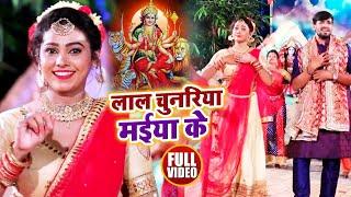 लाल चुनरिया मैया के || राहुल पांडे  देवी गीत || Lal Chunariya Maiya Ke || भोजपुरी भक्ति सॉन्ग - 2020