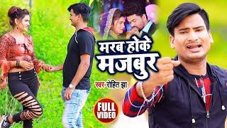 #VIDEO | मरब होक मजबूर | #Rohit Jha का भोजपुरी बेवफाई गाना | Bhojpuri Sad Song 2020