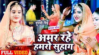 #VIDEO | अमर रहे हमरो सुहाग | Suruchi Singh का महिलाओं का सबसे पसंदीदा करवाचौथ गीत | Karwachath Song