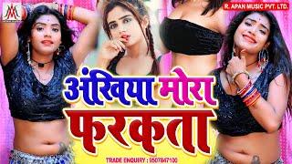 #Ankhiya_Mora_Farkata - भोजपुरी का ब्रांड रोमांटिक गाना || मोरा फरकता || Sujit Sagar || Bhojpuri New