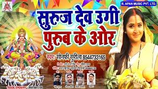 #सुरुज_देव_उगी_पुरूब_के_ओर - छठ पूजा पारमपरीक सॉन्ग 2020 || Suruj Dev Ugi Purub Ke Or - Sonfi Surila