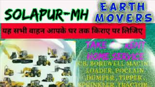 SOLAPUR -MH- -MH- Earth Movers  on Rent ☆ JCB| Poclain| Dumper ☆ Services at Home 》BOREWELL € CRANE