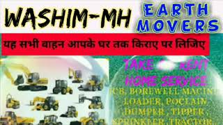 WASHIM  -MH- Earth Movers  on Rent ☆ JCB| Poclain| Dumper ☆ Services at Home 》BOREWELL € BULLDOZER