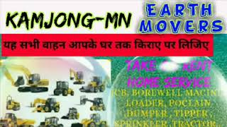 KAMJONG -MN- Earth Movers  on Rent ☆ JCB| Poclain| Dumper ☆ Services at Home 》BOREWELL € BULLDOZER