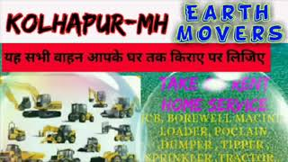 KOLHAPUR  -MH- Earth Movers  on Rent ☆ JCB| Poclain| Dumper ☆ Services at Home 》BOREWELL € BOREWELL