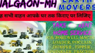 JALGAON  -MH- Earth Movers  on Rent ☆ JCB| Poclain| Dumper ☆ Services at Home 》BOREWELL € BOREWELL