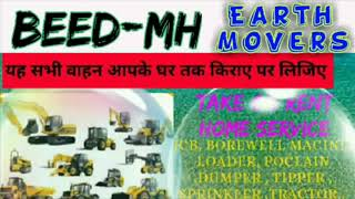 BEED  -MH- Earth Movers  on Rent ☆ JCB| Poclain| Dumper ☆ Services at Home 》BOREWELL € BULLDOZER