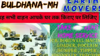 BULDHANA  -MH- Earth Movers  on Rent ☆ JCB| Poclain| Dumper ☆ Services at Home 》BOREWELL € BULLDOZER