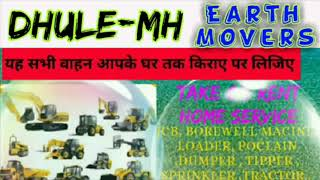 DHULE -MH- Earth Movers  on Rent ☆ JCB| Poclain| Dumper ☆ Services at Home 》BOREWELL € BOREWELL