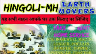 HINGOLI -MH- Earth Movers  on Rent ☆ JCB| Poclain| Dumper ☆ Services at Home 》BOREWELL € BOREWELL