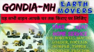GONDIA -MH-  Earth Movers  on Rent ☆ JCB| Poclain| Dumper ☆ Services at Home 》BOREWELL € BOREWELL