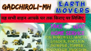 GADCHIROLI  -MH- Earth Movers  on Rent ☆ JCB| Poclain| Dumper ☆ Services at Home》BOREWELL € BOREWELL