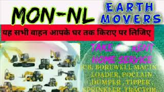MON  -NL- Earth Movers  on Rent ☆ JCB| Poclain| Dumper ☆ Services at Home 》BOREWELL € BULLDOZER