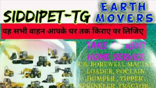 SIDDIPET  -TG- Earth Movers  on Rent ☆ JCB| Poclain| Dumper ☆ Services at Home 》BOREWELL € BULLDOZER