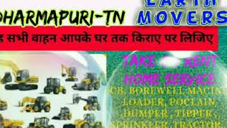 DHARAMAPURI  -TN- Earth Movers  on Rent ☆ JCB| Poclain| Dumper ☆ Services at Home 》BOREWELL € CRANE